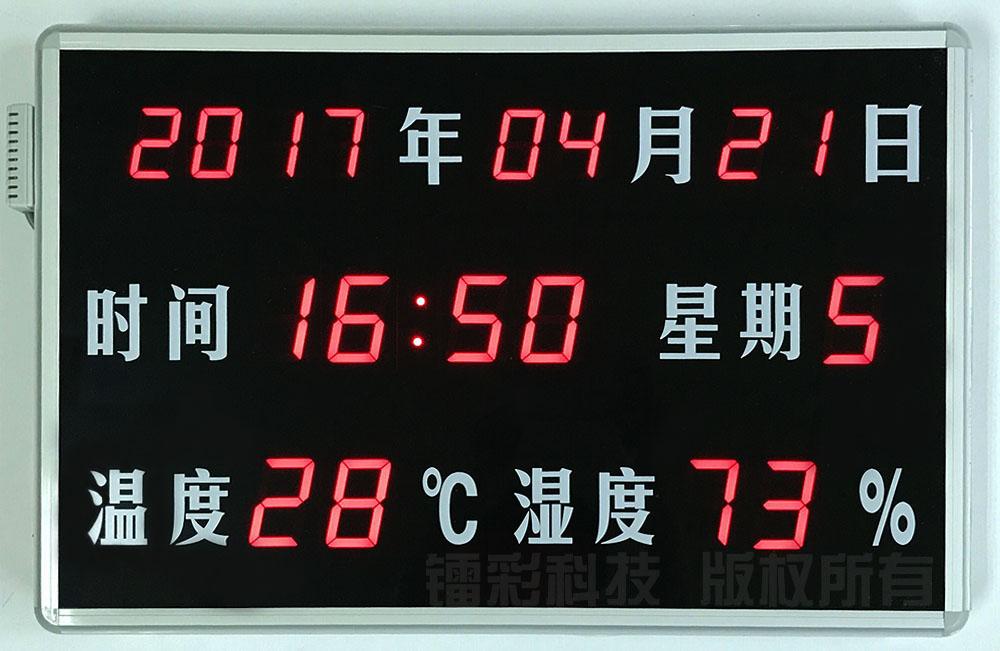 日期温湿度记录仪
